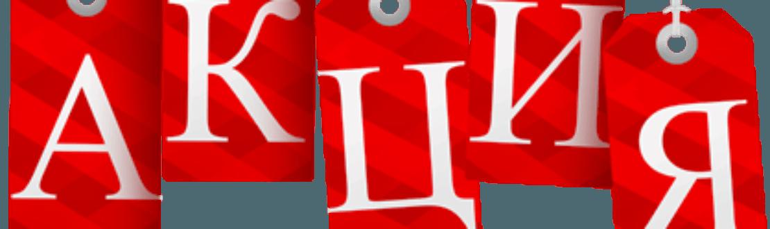 Акции и скидки на натяжные потолки
